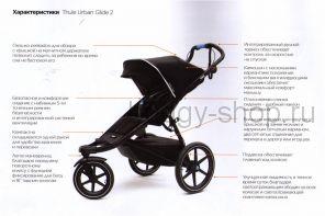 Thule (Туле), Беговая прогулочная коляска Thule Urban Glide v.2 (Урбан Глайд версия 2)
